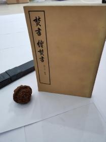 中华书局   初版本   焚书续焚书  一版一印