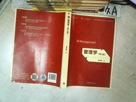 管理学(第三版)