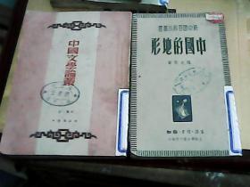 中国的地形 中国百科小丛书=