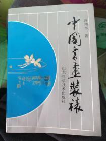 """中国书画装裱,《中国书画装裱》作者以自己几十年的书画装裱经验为依据,坚持理论与实际相结合,详细介绍了书画装裱的历史和发展过程,以及装裱的形制、工序、工具、设备等,尤其图文并茂地介绍了书画装裱的操作技法。《中国书画装裱》还介绍了通过书画装裱来鉴定古旧书画,提出了""""修旧如旧""""的装裱理论。《中国书画装裱》对书画装裱从业者具有很好大的指导意义。"""