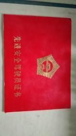 先进安全驾驶员证书【1982年北京市】