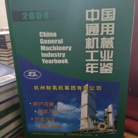 中国通用机械工业年鉴.2004
