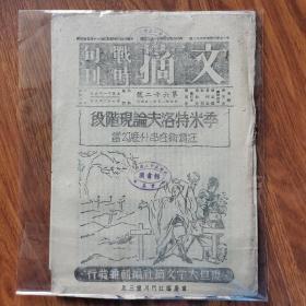 珍稀著名抗战期刊 1940年版《文摘 战时旬刊》第六十二号