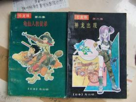 七龙珠:第四集 龟仙人教徒弟