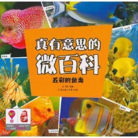 真有意思的微百科:五彩的鱼类