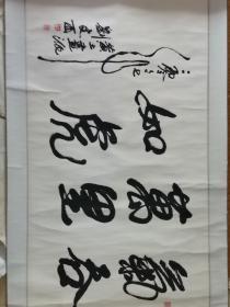 刘文西六尺整张书法作品保真,价格商议。
