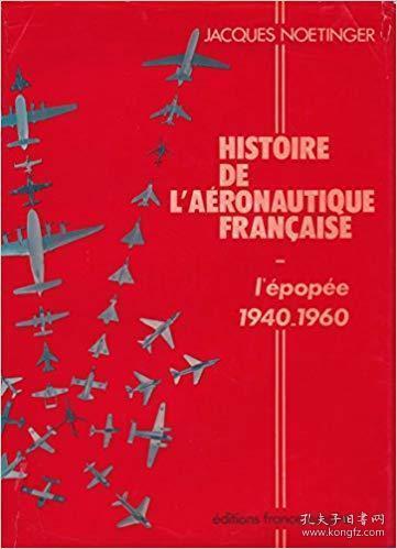 【精装法文原版】《法国航空史:1940-1960》含很多飞机照片 Histoire de l'aéronautique française : L'épopée 1940-1960
