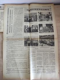 人民日报 1977年2月12日第五、六版《邓颖超委员长访问缅甸》