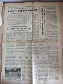 人民日报 1977年2月10日第五、六版《毛主席关于三个世界划分的论断英明正确。》
