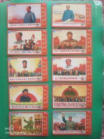 (红色岁月-文革时期宣传画)中国卫通电话卡10枚1套