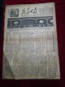新华日报1954.10.5(第1-4版)老报纸、旧报纸、生日报……《首都人民庆祝建国五周年…阅兵和游行队伍(新华画刊90期)》《中国人民建设银行总行和分支行处正式成立》《维辛斯基在联大分析国际形势,申述苏联和平外交政策,建议缔结裁军禁止毁灭性武器的国际公约》