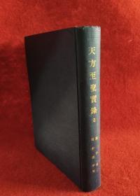 民国版日文书,昭和16年刘介廉著《天方至圣实录》精装一册,回教伊斯兰文献