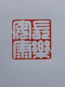 篆刻:常乐安康