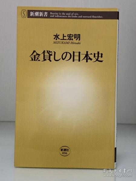 日本贷款史   金贷しの日本史 (新潮新书) 水上 宏明(日本经济史)日文原版书