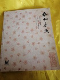 泰和嘉成古籍文献常规拍卖
