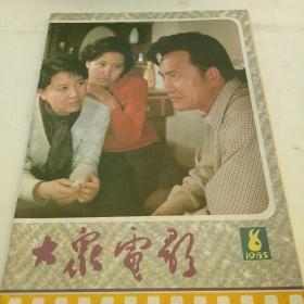 大家电影 1985.8