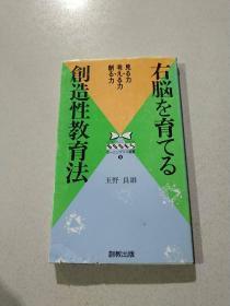 右脑を育てる创造性教育法 日文