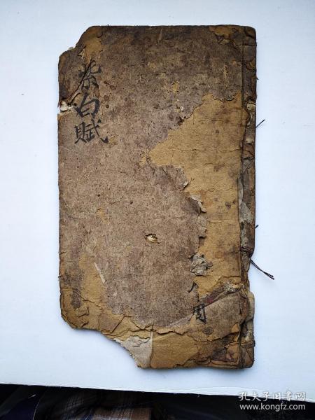 民国手稿本,紫白赋、陈道高著