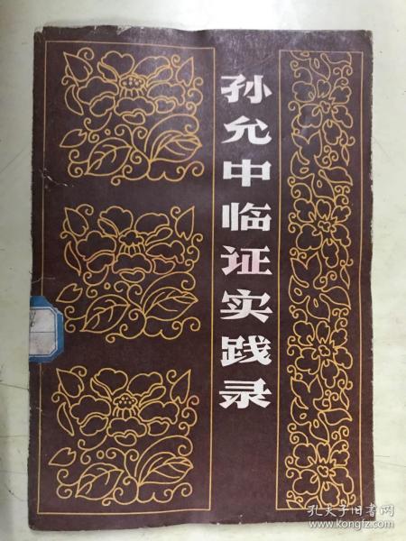 孙允中临证实践录【1981年一版一印】