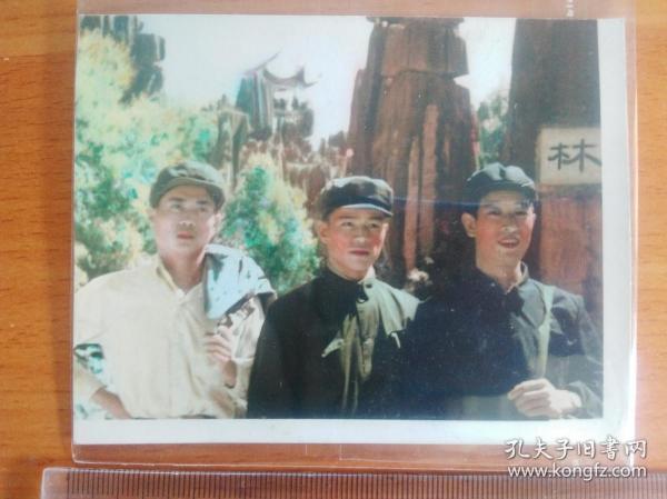 1978年国庆节,三个知识青年在云南石林参观留影(黑白照片,手工填彩 技术工艺娴熟)