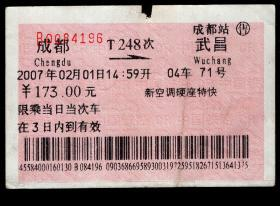 [红底纹软纸火车票14C/站名票/车次票/生日票/趣味票]成都铁路局/成都T248次至武昌(4196)2007.02.01/新空调硬座特快。如果能找到一张和自己出生地、出生时间完全相同的火车票真是难得的物美价廉的绝佳纪念品!