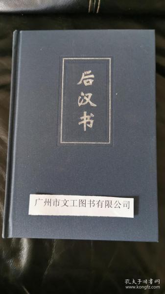 二十四史(07—09)后汉书