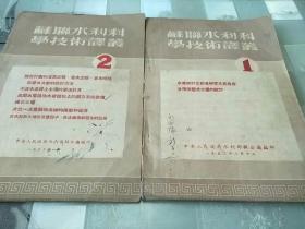 苏联水利科学技术译丛1952年第一,二期合售