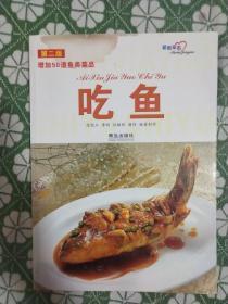 吃鱼(书前封上有一小片水渍)