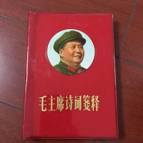 毛主席诗词笺释。 内页有毛主席与林彪合影2张等40多页珍贵黑白图片和手书页面,孔网稀缺完整图书.欲购从速!