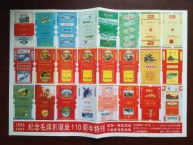 《中国烟标》(第四期)