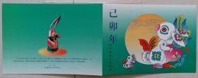 1999-1第二轮生肖兔年邮票整版一套2张(附邮折)