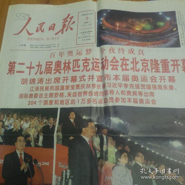 人民日报2008年8月9日   第29届奥运会在北京开幕  (20版全)