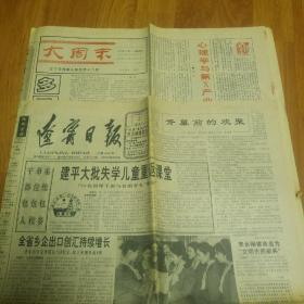 辽宁日报  1995年6月2日  (含大周末共16版)