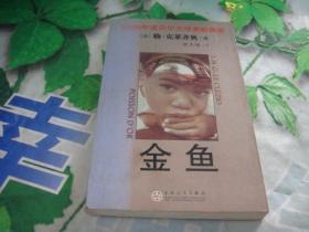 金鱼(2008年诺贝尔文学奖获得者作品)