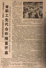 广州日报     1982年9月26日1*省职工先代会昨隆重开幕。 15元