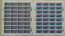 1996-22北京西站,京九铁路等整版邮票一套4张(1张32枚x4)