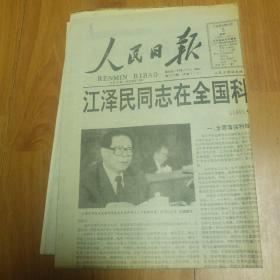 人民日报1995年6月5日(1一8版)