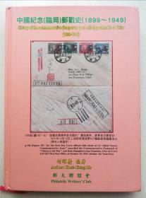 中国纪念(临局)邮戳史(1899~1949)