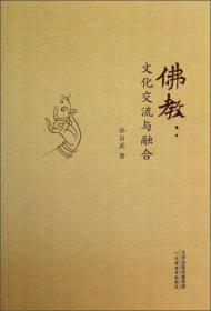 佛教 : 文化交流与融合