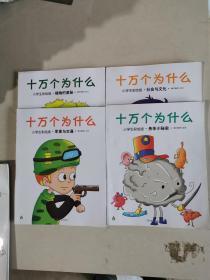 十万个为什么(小学生彩绘版):4册