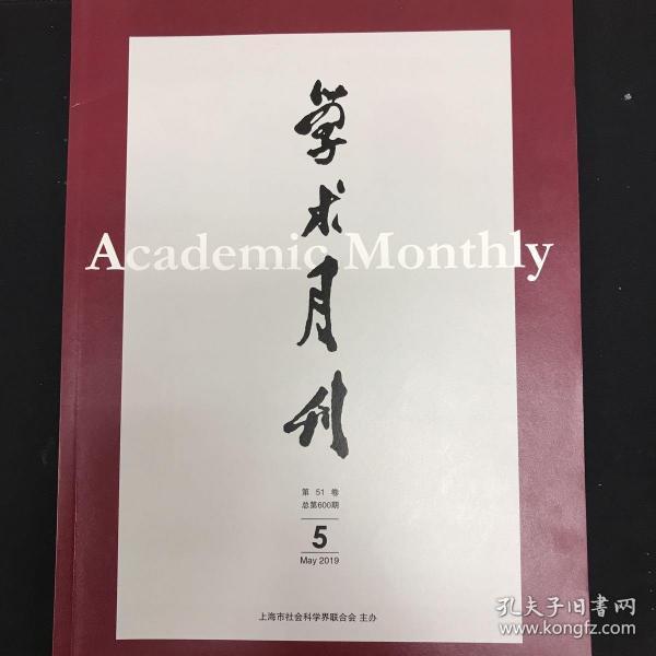 学术月刊2019年5月