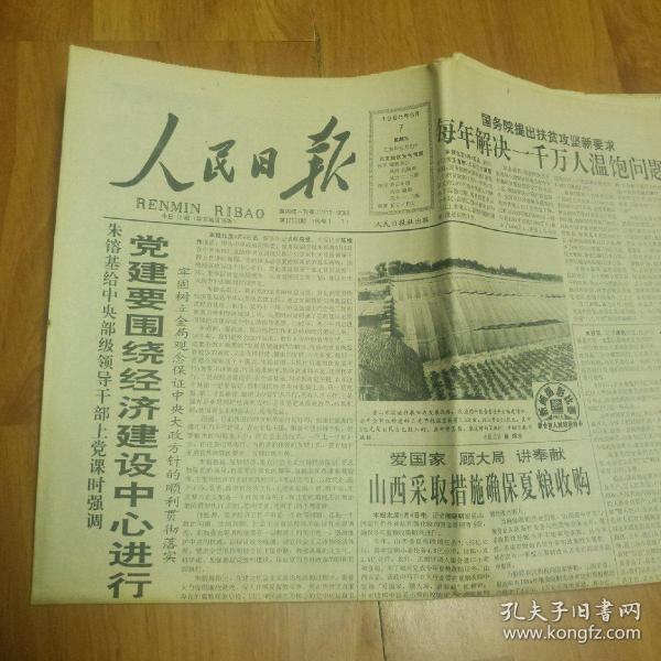 人民日报1995年6月7日(1-12版)