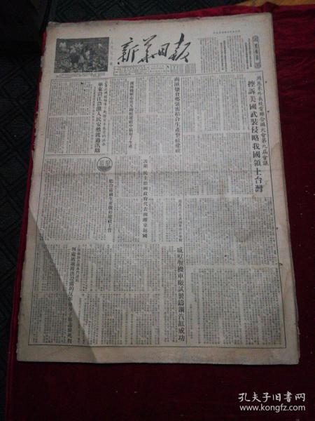 新华日报1954.10.11(第1-4版)老报纸、旧报纸、生日报…《周恩来外长致电联合国大会第九届会议控诉美国武装侵略我国领土台湾》《波兰民主德国政府代表团离京返国》