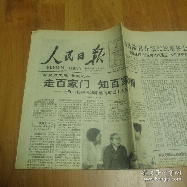 人民日报1995年6月3日(1-8版)