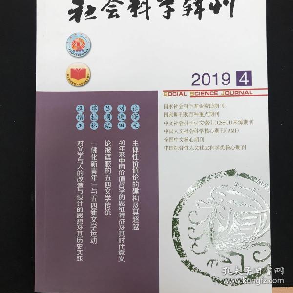 社会科学辑刊2019年第4期