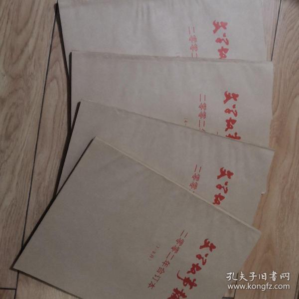 《文学故事报》2002年全年合订本四本,190包邮