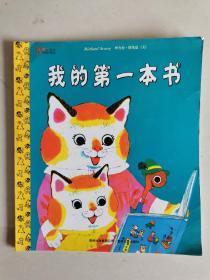 我的第一本书:—斯凯瑞金色童书