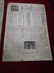 新华日报1954.10.13(1-4版)老报纸、旧报纸、生日报…《我国第一个人工降雨灌溉工程建成了》《苏联政府代表团致函毛主席,赠我国一批农业机械设备》