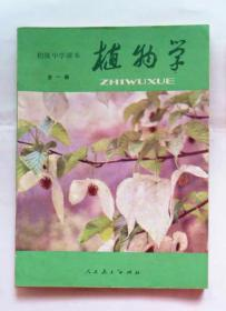 80年代植物学课本  全一册 2年,未使用,新的