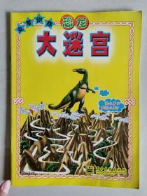 益智训练大谜宫-恐龙